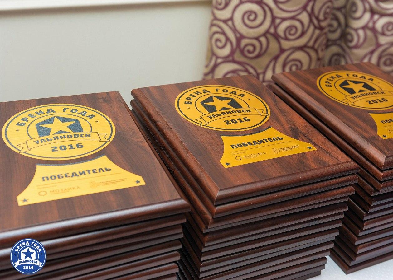 В Ульяновске наградили «Бренды года»