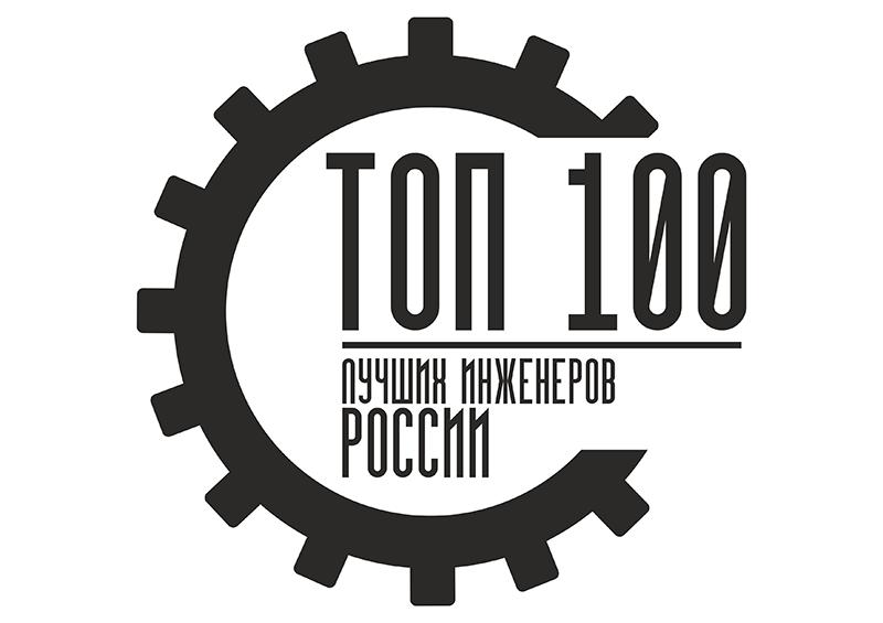 Финал Всероссийского конкурса «ТОП-100 лучших инженеров России в нефтегазовой отрасли»